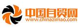 中国自贸网